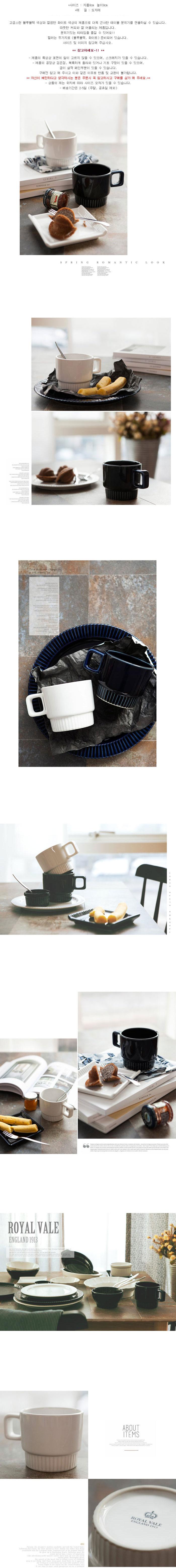 로얄베일 블루블랙and화이트 머그-소(2color) lovesweety - 꾸미기 좋은날, 8,400원, 머그컵, 심플머그